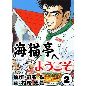 海猫亭へようこそ (2) 電子書籍版 / 原作:剣名舞 画:村尾忠義|ebookjapan