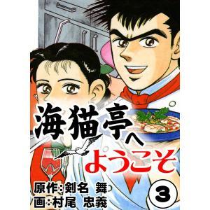 海猫亭へようこそ (3) 電子書籍版 / 原作:剣名舞 画:村尾忠義|ebookjapan