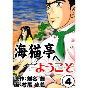 海猫亭へようこそ (4) 電子書籍版 / 原作:剣名舞 画:村尾忠義|ebookjapan