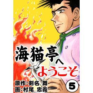 海猫亭へようこそ (5) 電子書籍版 / 原作:剣名舞 画:村尾忠義|ebookjapan