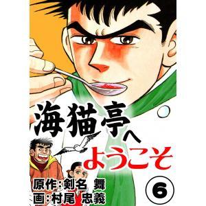 海猫亭へようこそ (6) 電子書籍版 / 原作:剣名舞 画:村尾忠義|ebookjapan