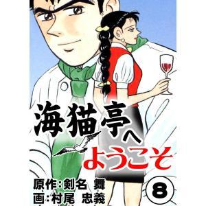 海猫亭へようこそ (8) 電子書籍版 / 原作:剣名舞 画:村尾忠義|ebookjapan