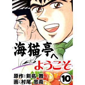 海猫亭へようこそ (10) 電子書籍版 / 原作:剣名舞 画:村尾忠義|ebookjapan