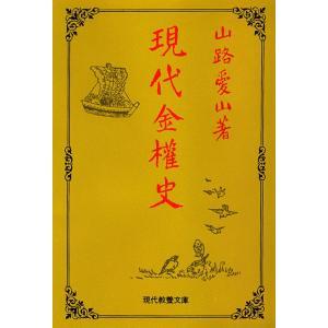 【初回50%OFFクーポン】現代金権史 電子書籍版 / 山路 愛山 解説:岡 利郎|ebookjapan