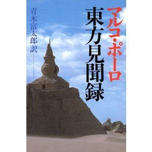 マルコ・ポーロ 東方見聞録 電子書籍版 / 訳:青木 富太郎 ebookjapan
