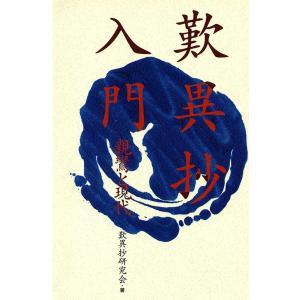 【初回50%OFFクーポン】歎異抄入門 電子書籍版 / 歎異抄研究会 ebookjapan
