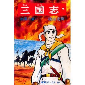 三国志 (1) 電子書籍版 / 横山 光輝|ebookjapan