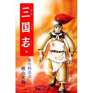 三国志 (2) 電子書籍版 / 横山 光輝