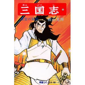 三国志 (3) 電子書籍版 / 横山 光輝|ebookjapan