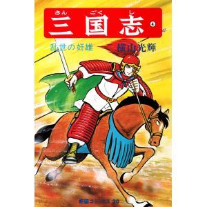 三国志 (4) 電子書籍版 / 横山 光輝