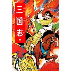 三国志 (5) 電子書籍版 / 横山 光輝 ebookjapan