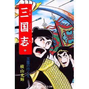 三国志 (6) 電子書籍版 / 横山 光輝|ebookjapan