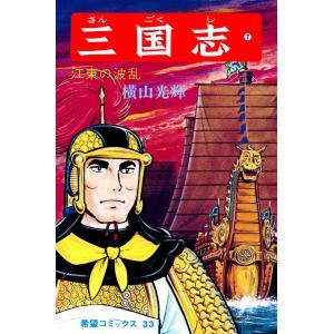 三国志 (7) 電子書籍版 / 横山 光輝 ebookjapan