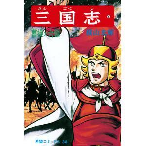 三国志 (9) 電子書籍版 / 横山 光輝|ebookjapan