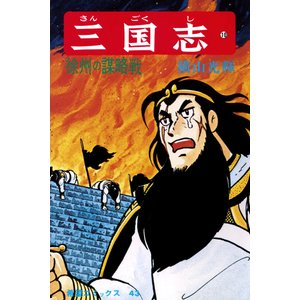 三国志 (10) 電子書籍版 / 横山 光輝|ebookjapan