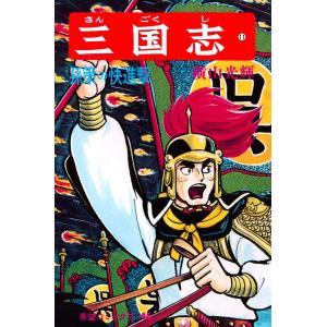 三国志 (11) 電子書籍版 / 横山 光輝|ebookjapan