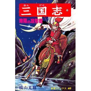 【初回50%OFFクーポン】三国志 (12) 電子書籍版 / 横山 光輝
