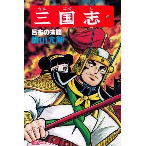 【初回50%OFFクーポン】三国志 (14) 電子書籍版 / 横山 光輝