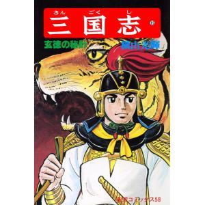 【初回50%OFFクーポン】三国志 (15) 電子書籍版 / 横山 光輝