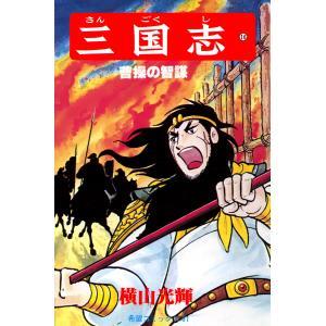 三国志 (16) 電子書籍版 / 横山 光輝|ebookjapan