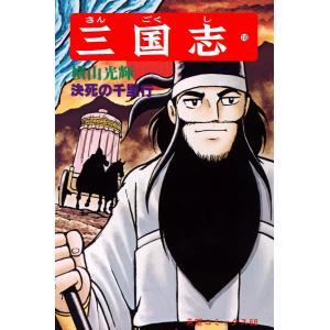 三国志 (18) 電子書籍版 / 横山 光輝|ebookjapan