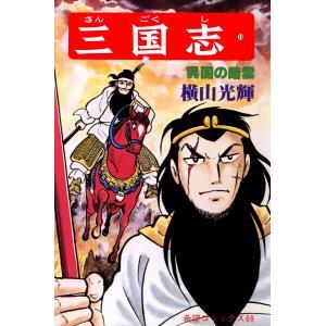 三国志 (19) 電子書籍版 / 横山 光輝|ebookjapan