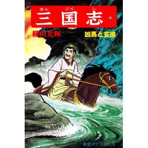 三国志 (20) 電子書籍版 / 横山 光輝|ebookjapan