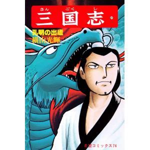 三国志 (21) 電子書籍版 / 横山 光輝|ebookjapan