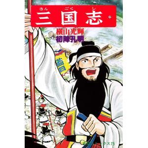 三国志 (22) 電子書籍版 / 横山 光輝|ebookjapan