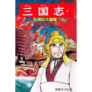 三国志 (24) 電子書籍版 / 横山 光輝|ebookjapan