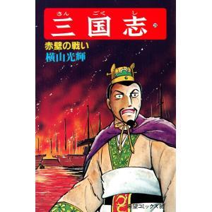 三国志 (26) 電子書籍版 / 横山 光輝 ebookjapan