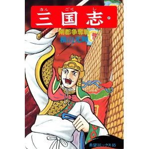 三国志 (27) 電子書籍版 / 横山 光輝 ebookjapan