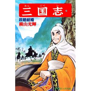 三国志 (29) 電子書籍版 / 横山 光輝|ebookjapan
