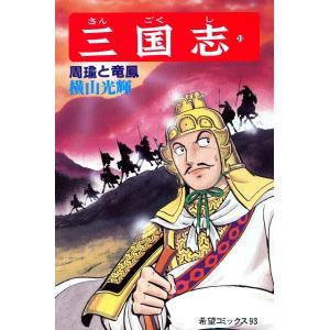 【初回50%OFFクーポン】三国志 (30) 電子書籍版 / 横山 光輝