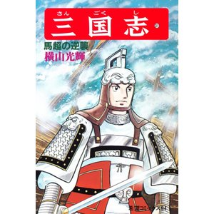 三国志 (31) 電子書籍版 / 横山 光輝 ebookjapan
