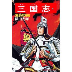 三国志 (32) 電子書籍版 / 横山 光輝 ebookjapan