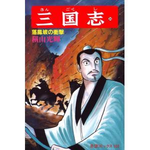 三国志 (34) 電子書籍版 / 横山 光輝 ebookjapan
