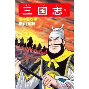 三国志 (36) 電子書籍版 / 横山 光輝|ebookjapan