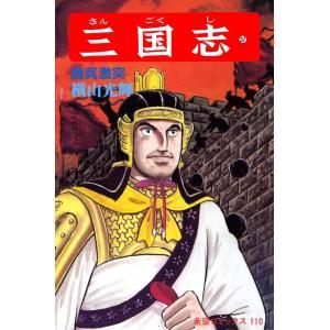 三国志 (37) 電子書籍版 / 横山 光輝