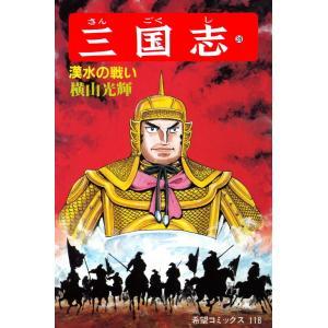 三国志 (39) 電子書籍版 / 横山 光輝|ebookjapan