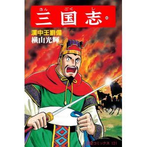 三国志 (40) 電子書籍版 / 横山 光輝