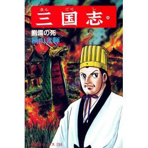三国志 (45) 電子書籍版 / 横山 光輝