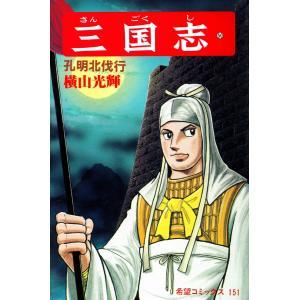 【初回50%OFFクーポン】三国志 (50) 電子書籍版 / 横山 光輝|ebookjapan