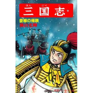 【初回50%OFFクーポン】三国志 (51) 電子書籍版 / 横山 光輝|ebookjapan