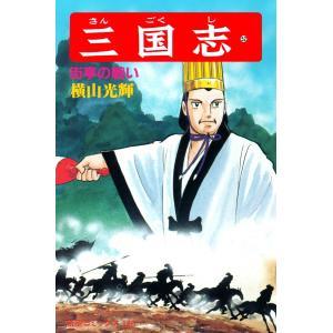 【初回50%OFFクーポン】三国志 (52) 電子書籍版 / 横山 光輝|ebookjapan