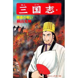 【初回50%OFFクーポン】三国志 (53) 電子書籍版 / 横山 光輝|ebookjapan