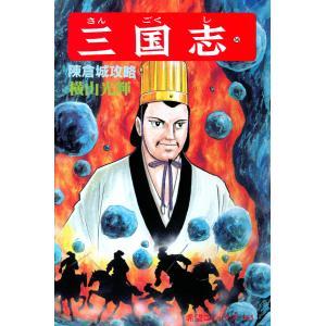 【初回50%OFFクーポン】三国志 (54) 電子書籍版 / 横山 光輝|ebookjapan