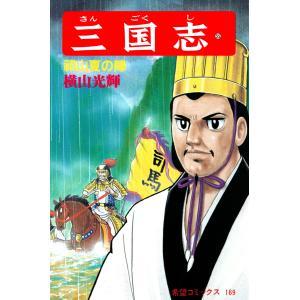 【初回50%OFFクーポン】三国志 (55) 電子書籍版 / 横山 光輝|ebookjapan