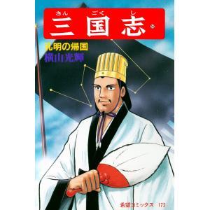 【初回50%OFFクーポン】三国志 (56) 電子書籍版 / 横山 光輝|ebookjapan