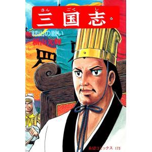 【初回50%OFFクーポン】三国志 (57) 電子書籍版 / 横山 光輝|ebookjapan
